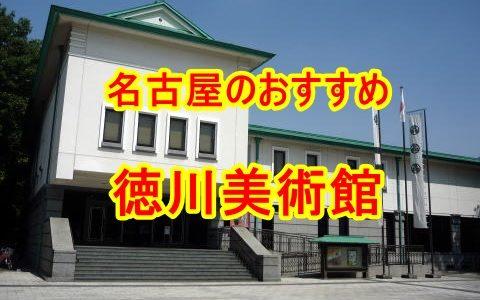 徳川美術館が面白い 愛知県名古屋市のおすすめスポット