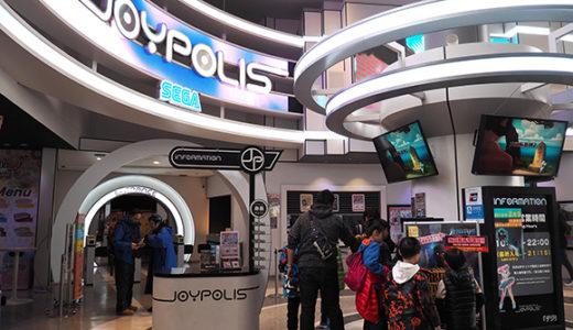 東京ジョイポリスが面白かった! 東京面白スポット体験談