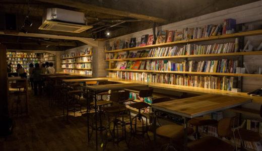 渋谷から徒歩7分!本好きにはたまらない森の図書室!東京のおすすめ面白スポット