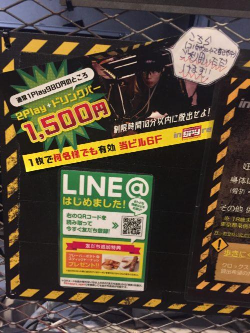 インスパイヤ新宿のキャンペーン・割引・イベント情報♪inSPYre