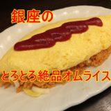 銀座の歌舞伎座近くに来たらこれ!「喫茶you」ふわふわすぎるオムライス