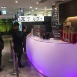 変なカフェ 渋谷のおすすめ面白デートスポット
