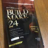 ビルドメイク24!HMB配合のハイブリッドな本格プロテイン!お得なキャンペーンも!BUILDMAKE24