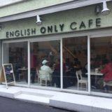 東京で格安で英会話&外国人の友達を作りたいなら「English only cafe」がおすすめ♪