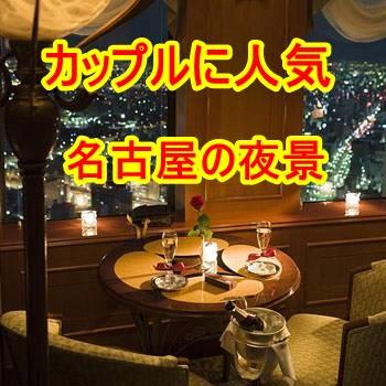 名古屋のあるホテル夜景が絶景とカップルに大人気!?