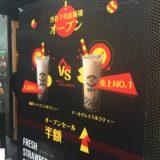 Tokiseven Teaが渋谷にニューオープン!今なら半額!
