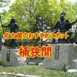 桶狭間古戦場公園がすごい 愛知県名古屋市