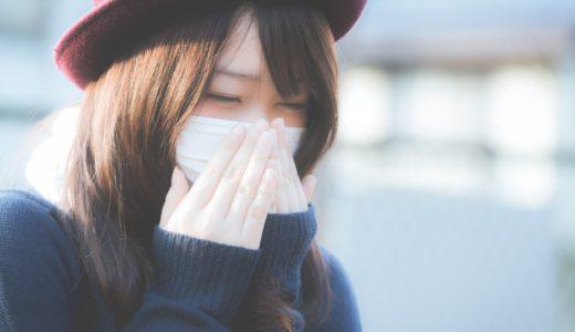 花粉症をあっという間に治せる方法というすご技が話題に!花粉症が辛い、苦しいという人は必見!