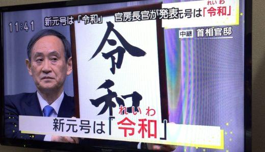 新元号「令和」は家族でレストラン・グルメのお得なキャンペーンを