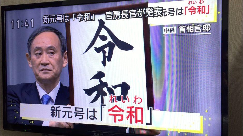 令和(れいわ)の漢字の意味は?新元号の出典や意味について
